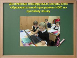Достижение планируемых результатов образовательной программы НОО по русскому