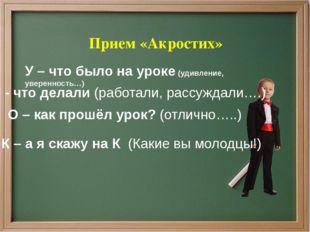 У – что было на уроке (удивление, уверенность…) Прием «Акростих» Р - что дела
