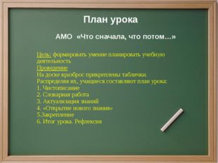 План урока АМО «Что сначала, что потом…» 7. Домашнее задание Цель:формироват