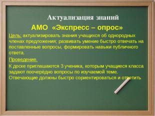 Актуализация знаний АМО «Экспресс – опрос» Цель: актуализировать знания учащ