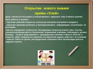 Открытие нового знания приём «Улей» Цель: научиться обсуждать и анализироват