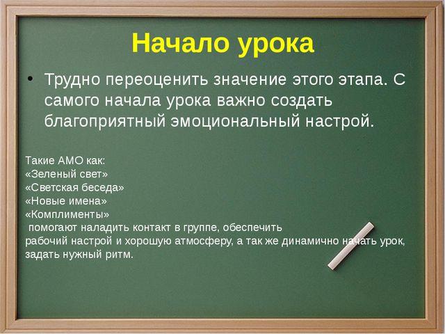 Начало урока Трудно переоценить значение этого этапа. С самого начала урока в...
