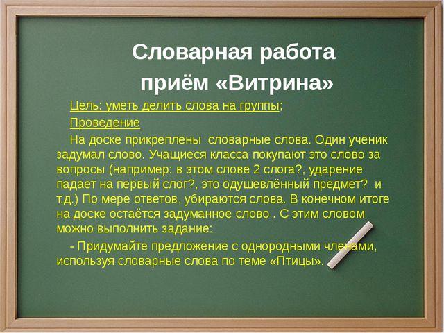 Словарная работа приём «Витрина» Цель: уметь делить слова на группы; Проведе...