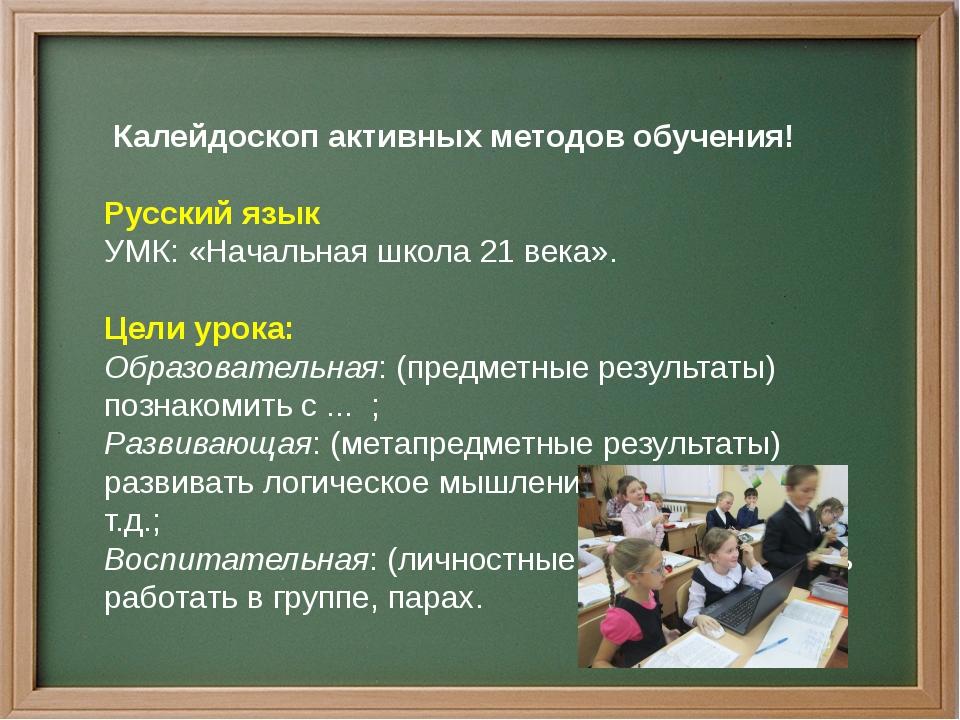 Калейдоскоп активных методов обучения! Русский язык УМК: «Начальная школа 21...