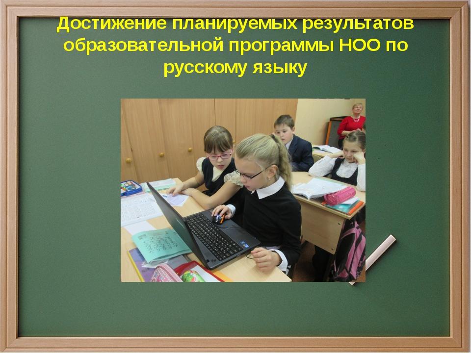 Достижение планируемых результатов образовательной программы НОО по русскому...