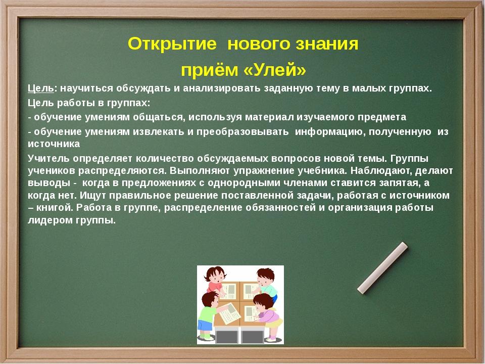 Открытие нового знания приём «Улей» Цель: научиться обсуждать и анализироват...