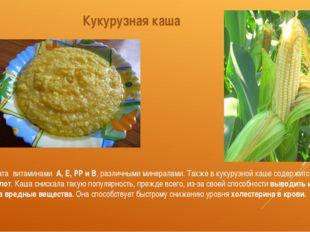 Кукурузная каша Очень богата витаминами А, Е, РР и В, различными минералами.