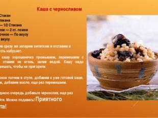 Пшено—1Стакан Вода—2Стакана Чернослив—1/2Стакана Грецкие орехи—2с