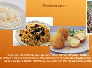 Рисовая каша Рис полезен своими минералами. Содержит: калий, магний, кальций