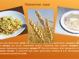 В пшеничной каше присутствует калий, необходимый для функционирования мышц, с