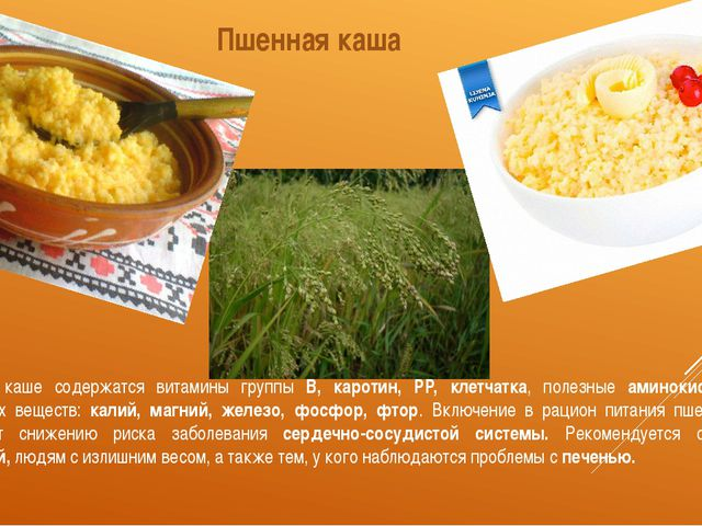 Пшенная каша В пшенной каше содержатся витамины группы B, каротин, PP, клетча...