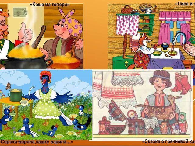 «Каша из топора» «Лиса и журавль» «Сказка о гречневой каше» «Сорока-ворона,ка...
