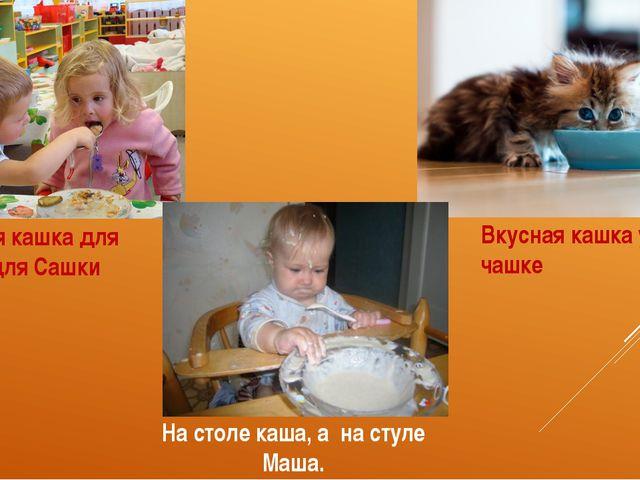 На столе каша, а на стуле Маша. Сладкая кашка для Пети и для Сашки Вкусная ка...