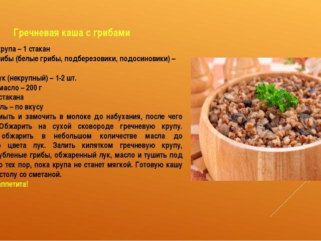 Гречневая каша с грибами Гречневая крупа – 1 стакан Сушеные грибы (белые гриб...