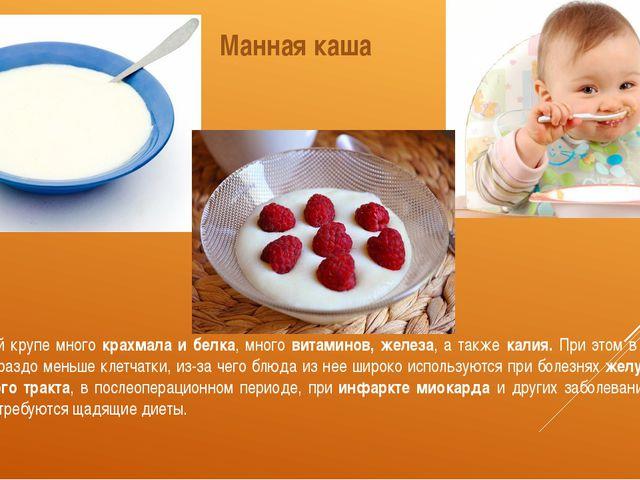 Манная каша В манной крупе много крахмала и белка, много витаминов, железа, а...