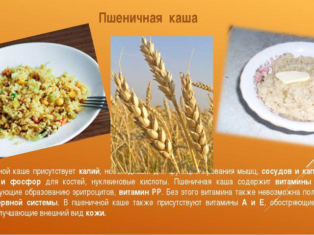 В пшеничной каше присутствует калий, необходимый для функционирования мышц, с...