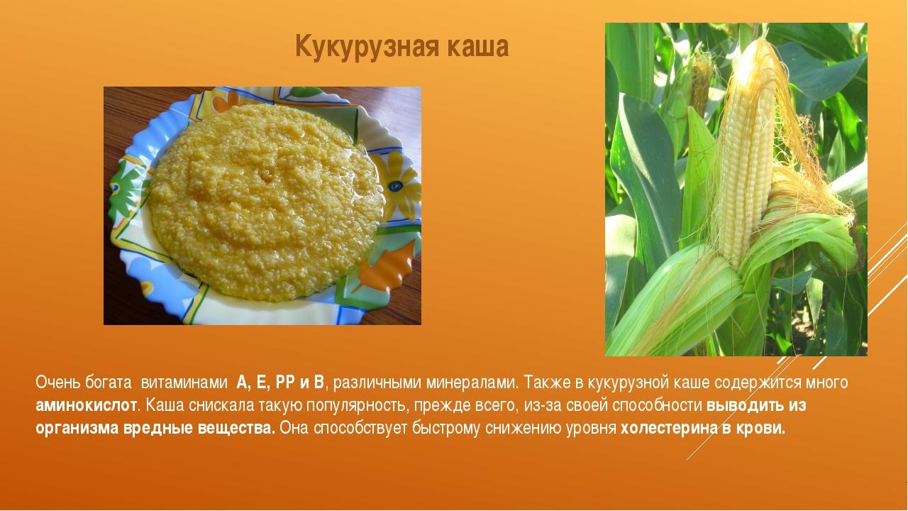 Кукурузная каша Очень богата витаминами А, Е, РР и В, различными минералами....