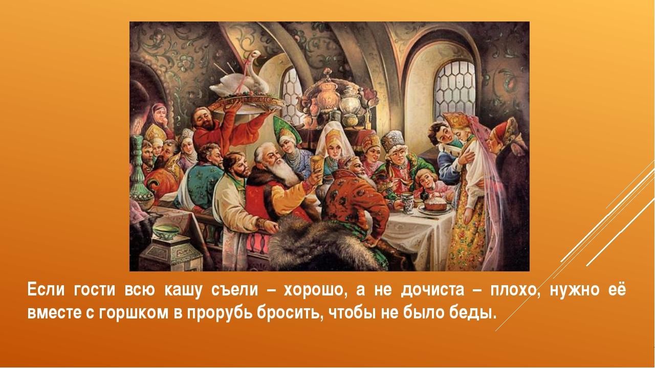 Если гости всю кашу съели – хорошо, а не дочиста – плохо, нужно её вместе с г...