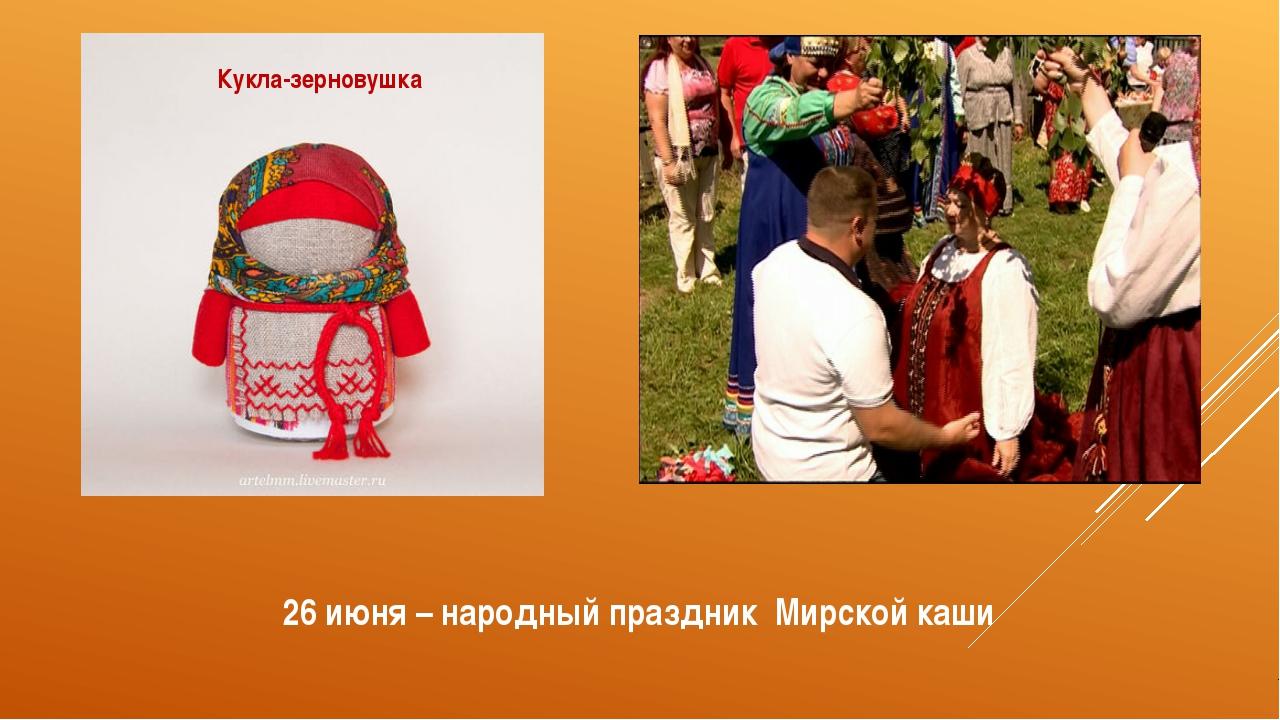 26 июня – народный праздник Мирской каши Кукла-зерновушка