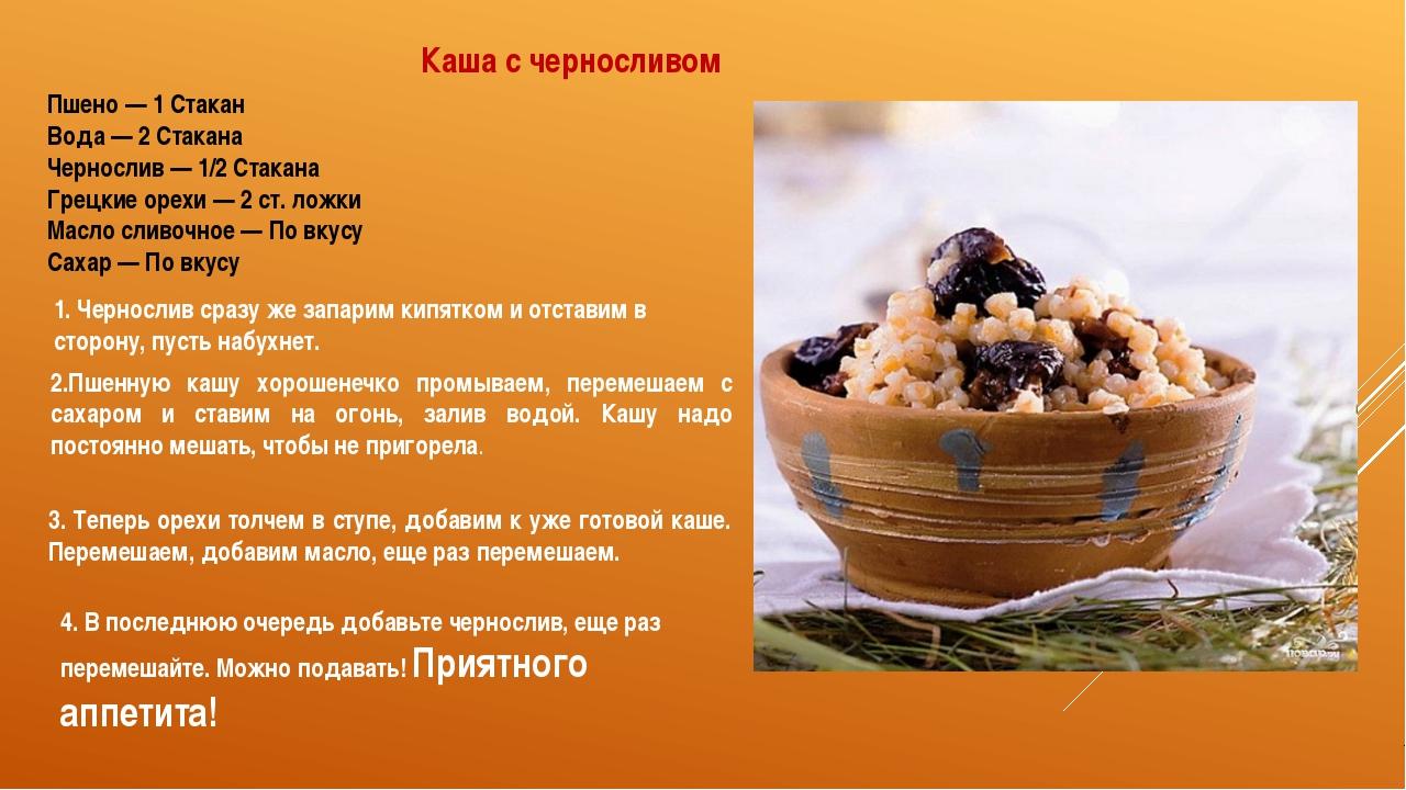 Пшено—1Стакан Вода—2Стакана Чернослив—1/2Стакана Грецкие орехи—2с...