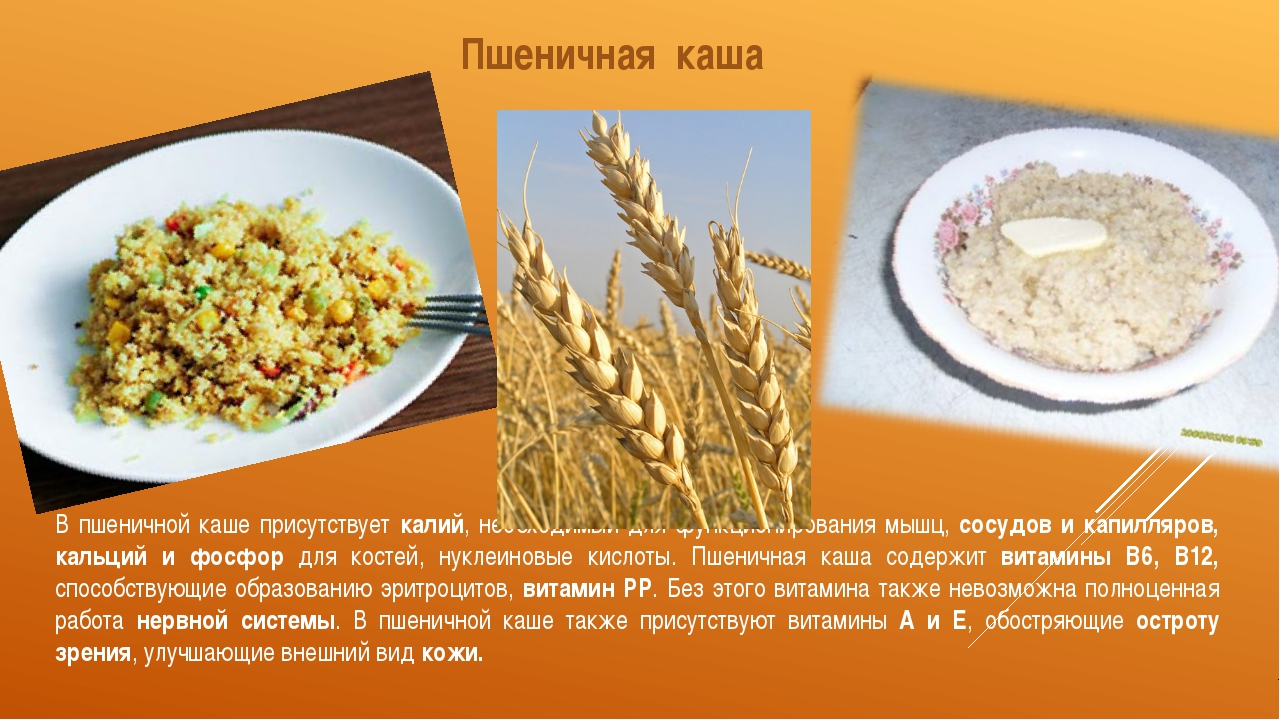 Калий в пшеничной каше на