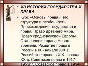 ИЗ ИСТОРИИ ГОСУДАРСТВА И ПРАВА Курс «Основы права», его структура и особеннос