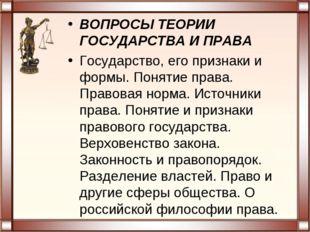 ВОПРОСЫ ТЕОРИИ ГОСУДАРСТВА И ПРАВА Государство, его признаки и формы. Понятие