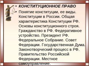 КОНСТИТУЦИОННОЕ ПРАВО Понятие конституции, ее виды. Конституции в России. Общ