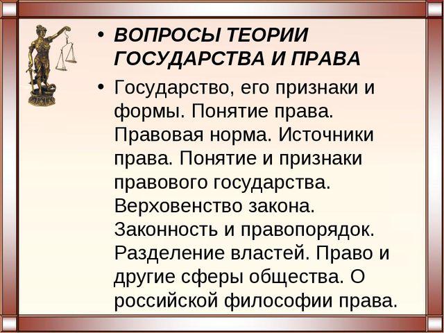 ВОПРОСЫ ТЕОРИИ ГОСУДАРСТВА И ПРАВА Государство, его признаки и формы. Понятие...