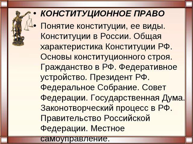 КОНСТИТУЦИОННОЕ ПРАВО Понятие конституции, ее виды. Конституции в России. Общ...