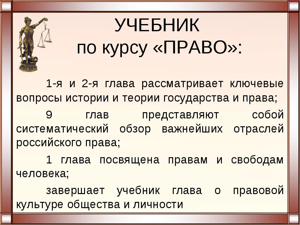 УЧЕБНИК по курсу «ПРАВО»: 1-я и 2-я глава рассматривает ключевые вопросы ист...