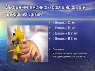 Состав витаминного комплекса для здоровых детей 1.Витамин С, мг 2.Витамин В,