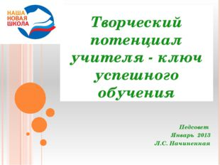 Творческий потенциал учителя - ключ успешного обучения Педсовет Январь 2013 Л
