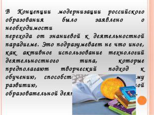 В Концепции модернизации российского образования было заявлено о необходимост