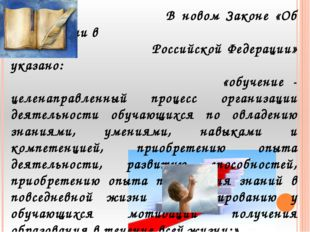 В новом Законе «Об образовании в Российской Федерации» указано: «обучение -