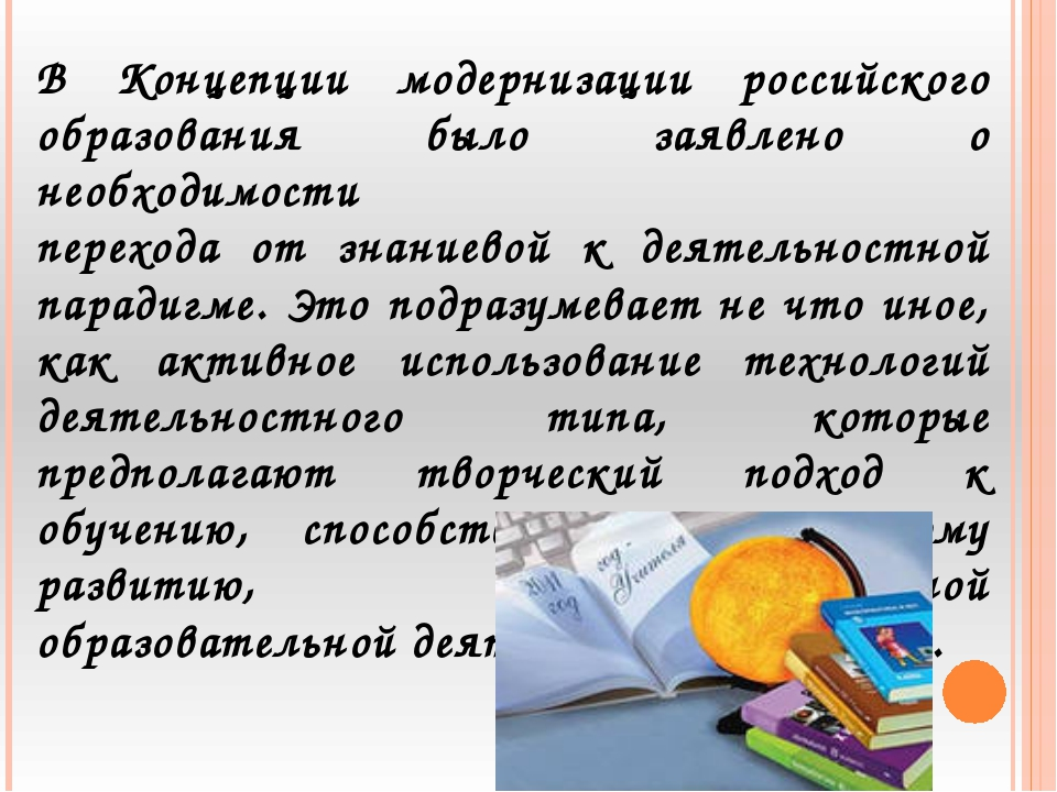 В Концепции модернизации российского образования было заявлено о необходимост...