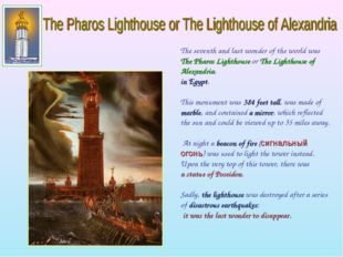The seventh and last wonder of the world was The Pharos Lighthouse or The Lig