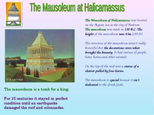 The Mausoleum of Halicarnassus was located on the Aegean sea in the city of B