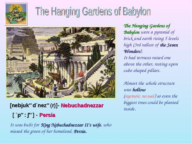 The Hanging Gardens of Babylon were a pyramid of brick and earth rising 5 lev...