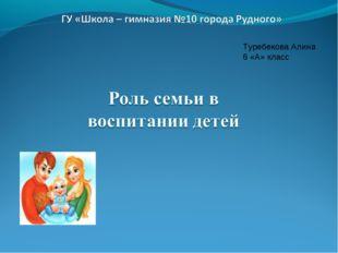 Туребекова Алина 6 «А» класс