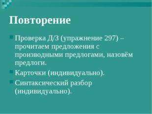Повторение Проверка Д/З (упражнение 297) – прочитаем предложения с производны