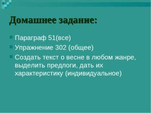 Домашнее задание: Параграф 51(все) Упражнение 302 (общее) Создать текст о вес