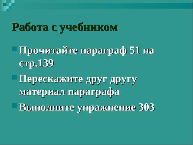 Работа с учебником Прочитайте параграф 51 на стр.139 Перескажите друг другу м...