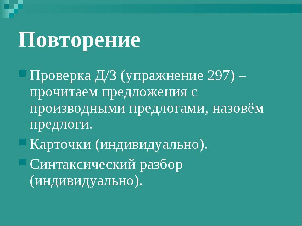 Повторение Проверка Д/З (упражнение 297) – прочитаем предложения с производны...