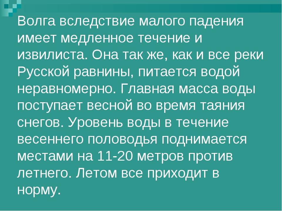Волга вследствие малого падения имеет медленное течение и извилиста. Она так...