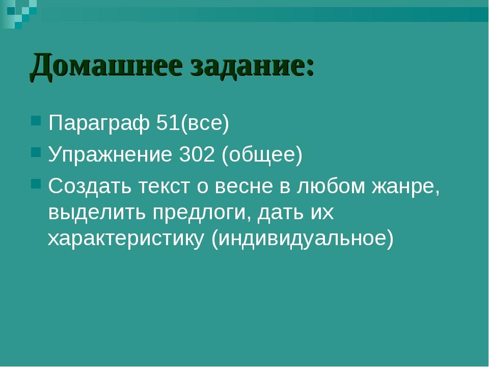 Домашнее задание: Параграф 51(все) Упражнение 302 (общее) Создать текст о вес...