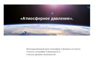 «Атмосферное давление». Интегрированный урок географии и физики в 6 классе У