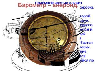 Приёмной частью служит круглая металлическая коробка А с гофрированными основ