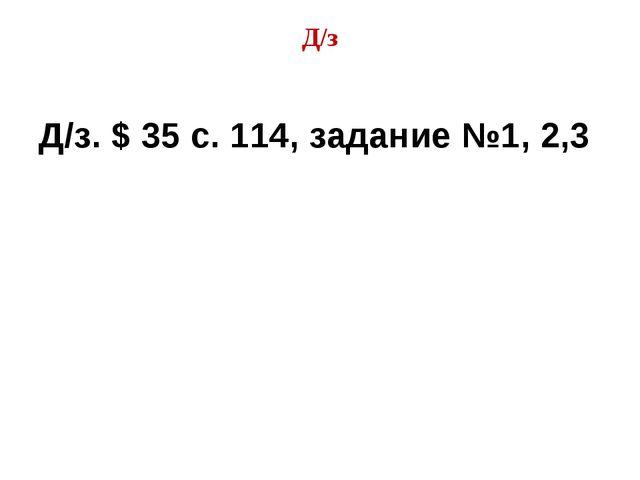 Д/з Д/з. $ 35 с. 114, задание №1, 2,3