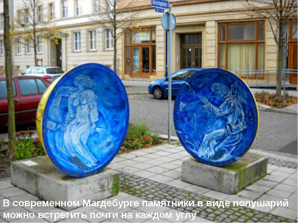 Всовременном Магдебурге памятники ввиде полушарий можно встретить почти на...